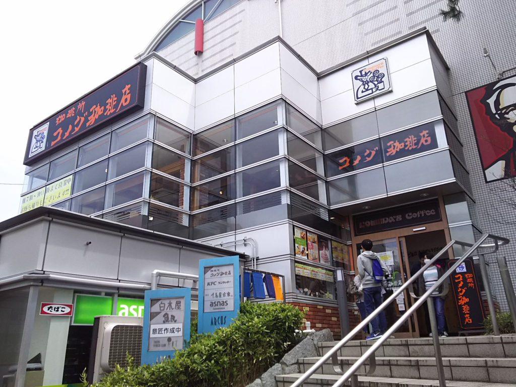 甲子園駅前のコメダ珈琲
