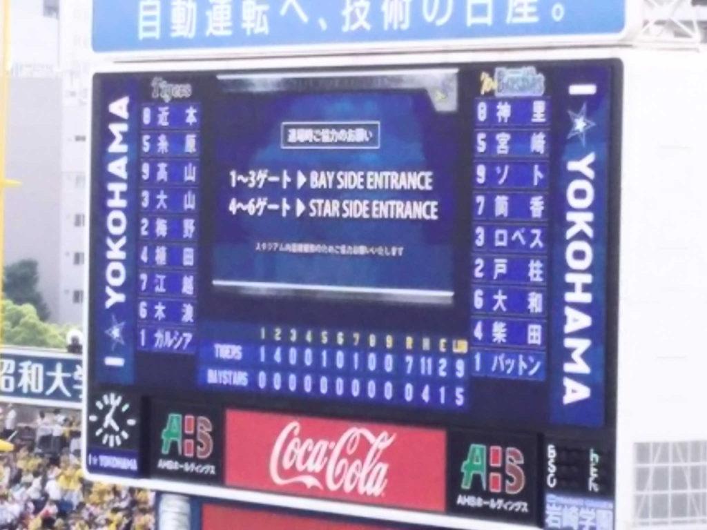 0対7。惨敗…!