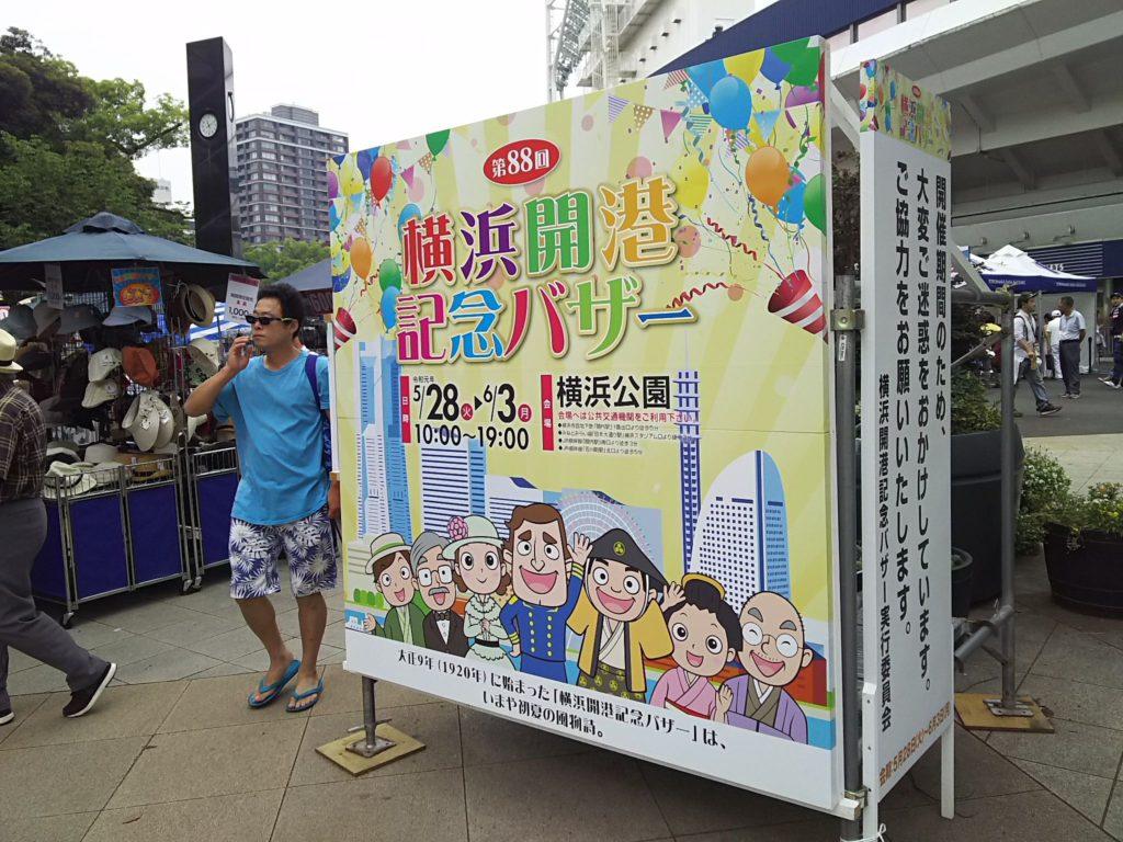 横浜開港記念バザーの看板