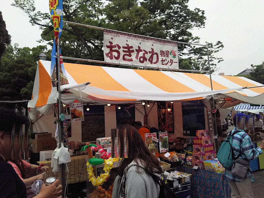 沖縄コーナー