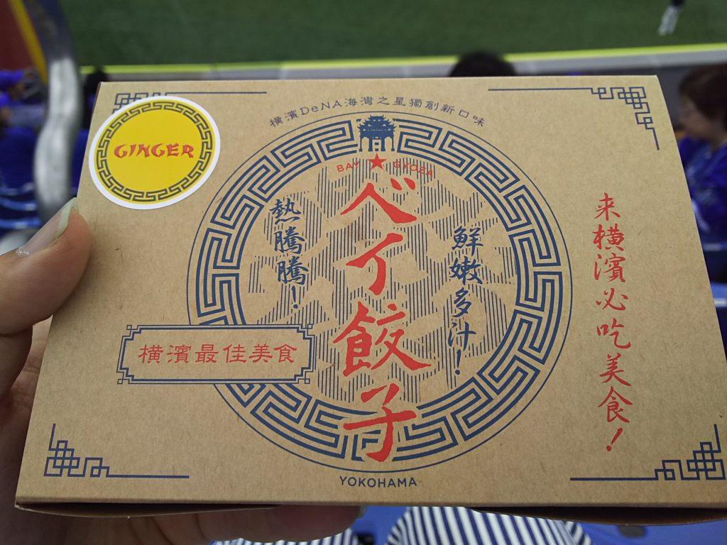 ベイ餃子ジンジャーのパッケージ
