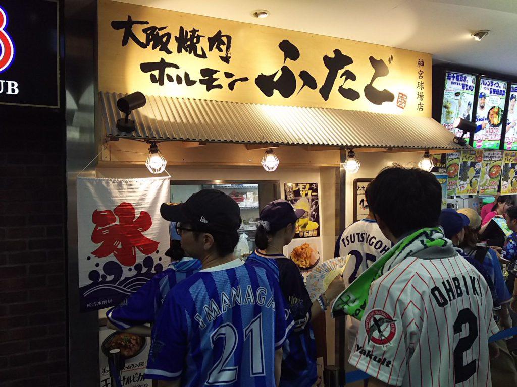 神宮球場の大阪焼肉ホルモンふたご店舗