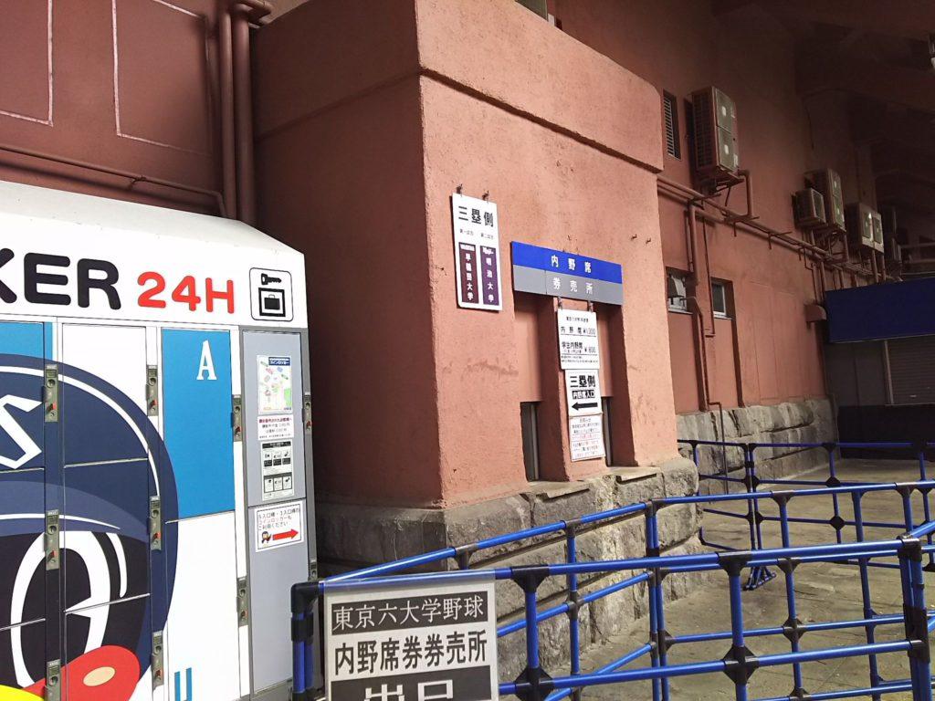 レトロな神宮球場のチケット売場