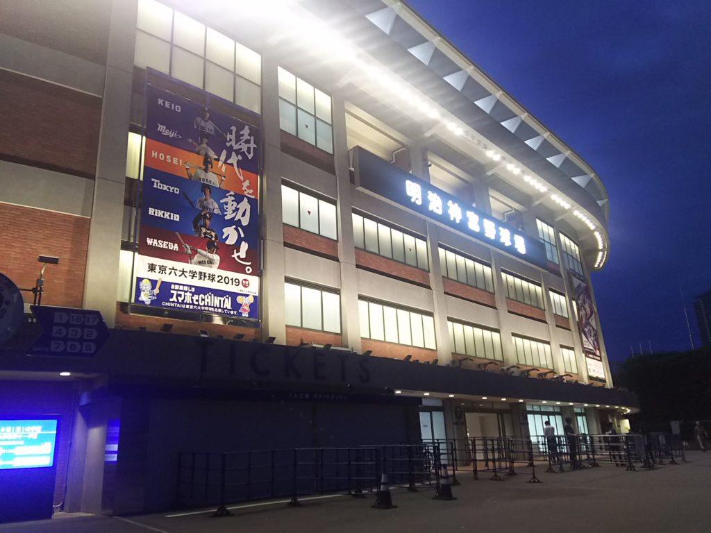 日が暮れた神宮球場正面の外観
