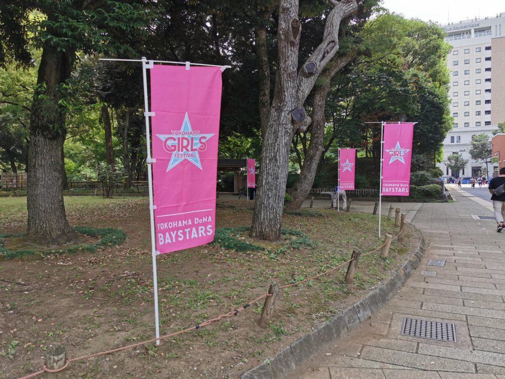YOKOHAMA GIRLS FESTIVALののぼり