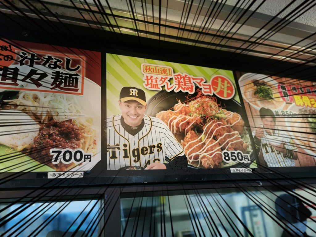 秋山流!塩ダレ鶏マヨ丼メニューボード