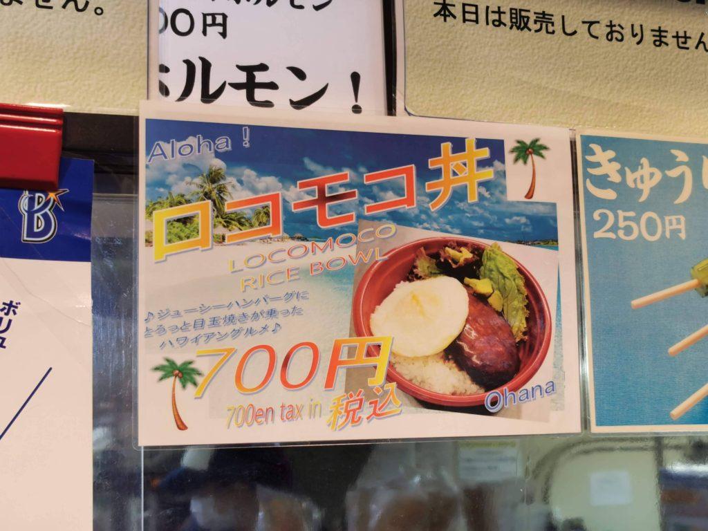 ロコモコ丼をチョイス