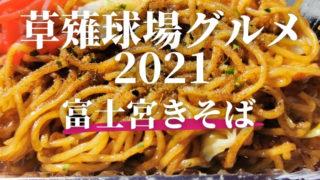 静岡草薙球場の富士宮焼きそばサムネイル