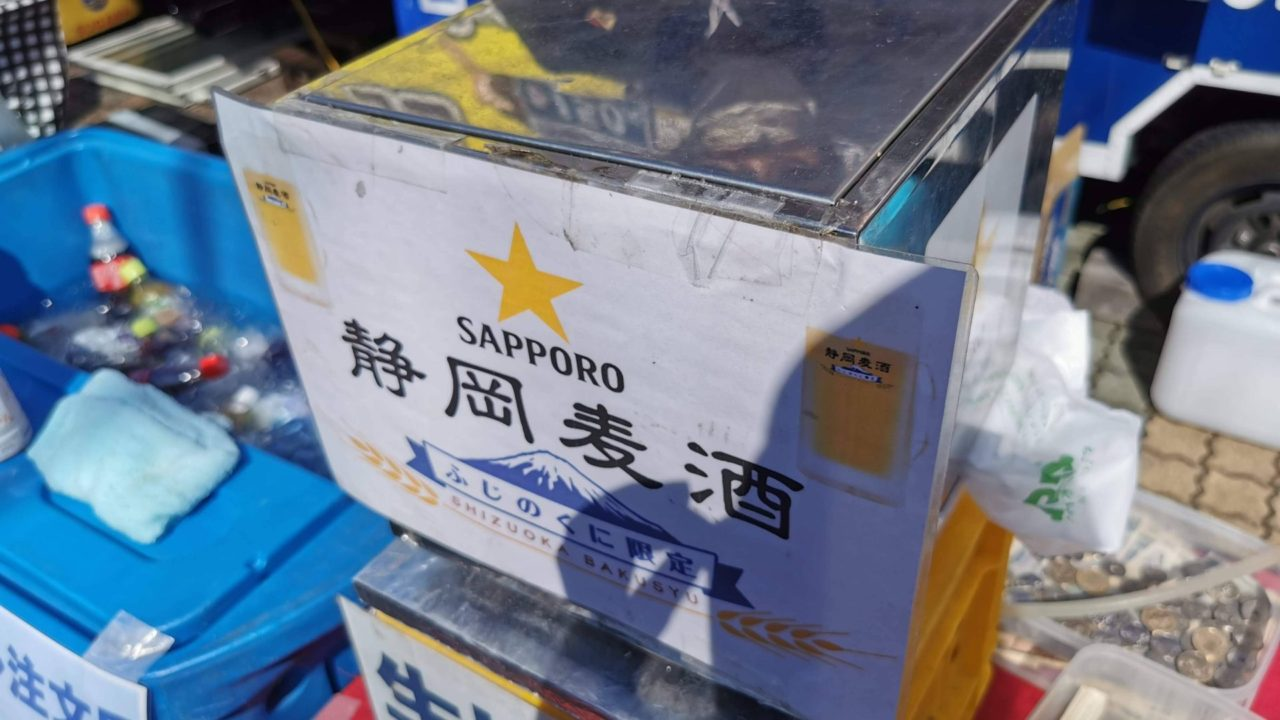 サッポロが作ってる静岡麦酒