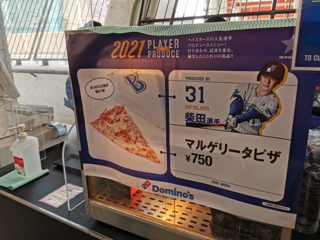 柴田選手マルゲリータピザのポップ