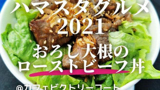 佐野選手プロデュースおろし大根のローストビーフ丼サムネイル画像