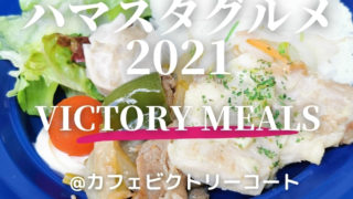 VICTORY MEALSサムネイル画像
