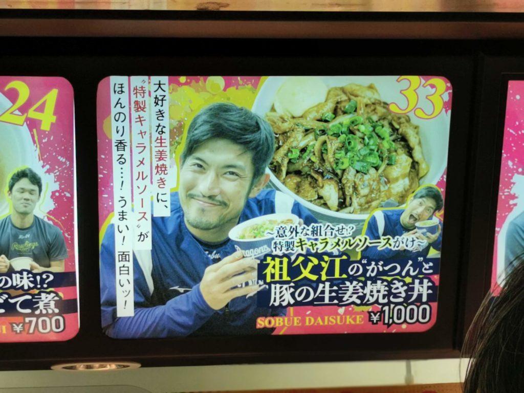 祖父江のがつんと豚の生姜焼き丼メニューボード