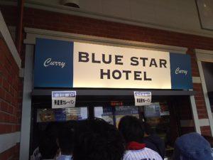 BLUE STAR HOTEL(ウィング席)