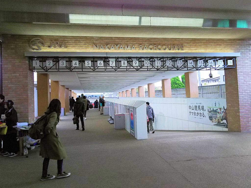船橋法典から中山競馬場に向かう専用地下道(ナッキーモール)の入口