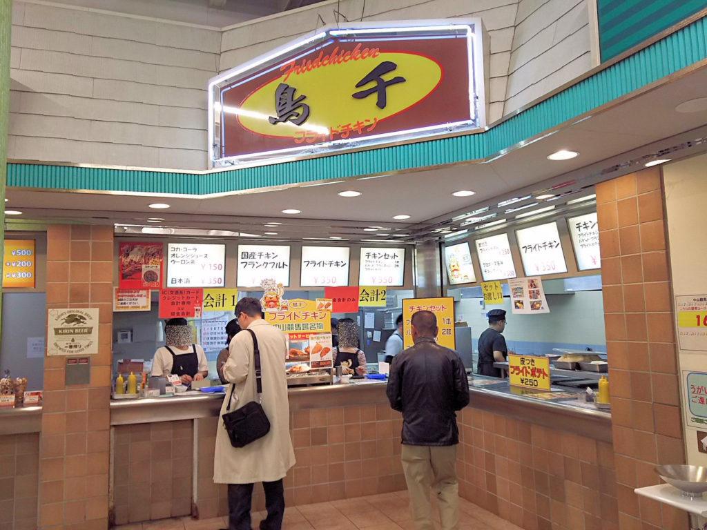 中山競馬場の鳥千の店舗