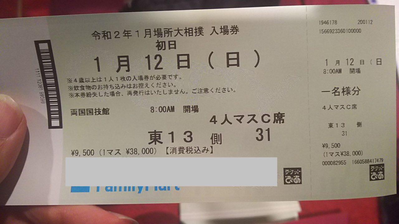 この日のチケット