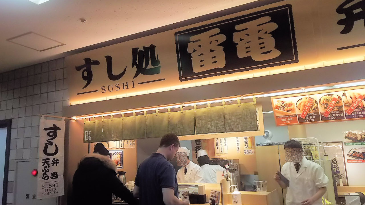 両国国技館2階のお寿司屋さん「雷電」