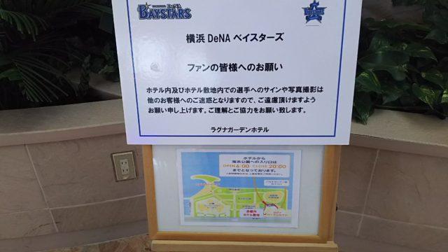 ホテル内には選手にサインや写真撮影を求めてはいけない旨の注意書きがありました。