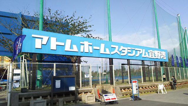 アトムホームスタジアム宜野湾