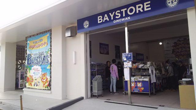 室内練習場の建物の一部にグッズショップ『BAY STORE GINOWAN』があります