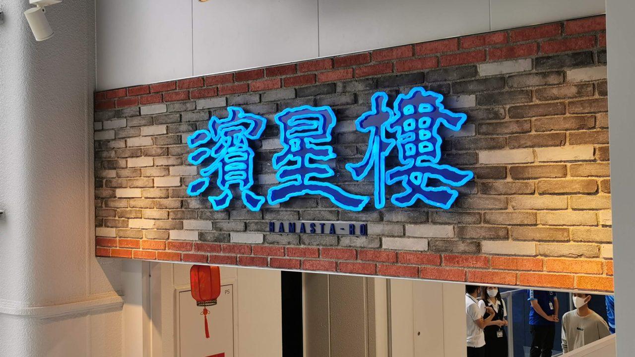 濱星樓の看板