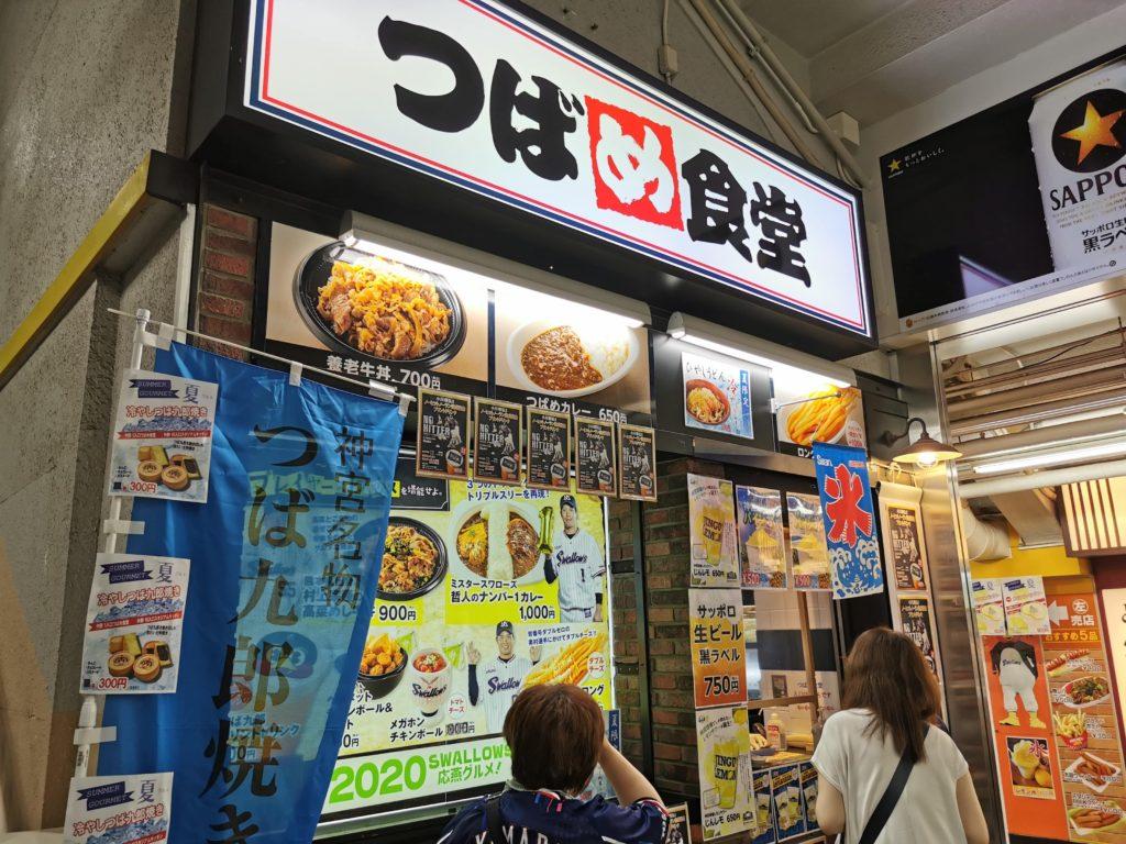 つばめ食堂の店舗