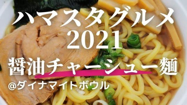 醬油チャーシュー麵サムネイル画像