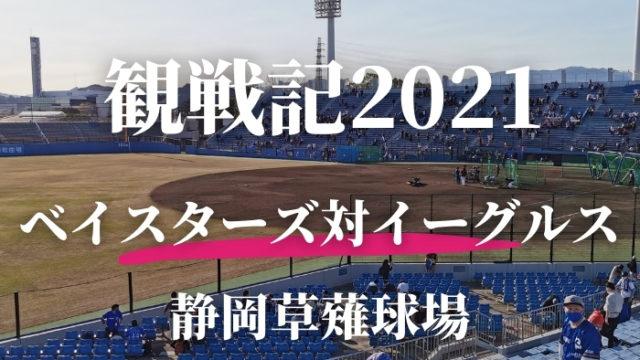 観戦記2021DeNA対楽天サムネイル