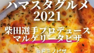 柴田選手マルゲリータピザのサムネイル画像