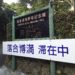 落合記念館外の看板